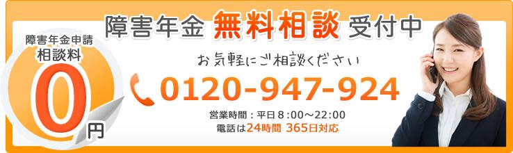 障害年金無料相談受付中 お気軽にご相談ください 0120-947-924