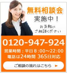 無料相談会実施中!0120-947-924