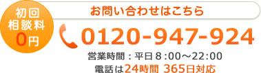 お問い合わせはこちら 初回相談料0円 0120-947-924 営業時間:平日8:00~22:00 電話は24時間 365日対応